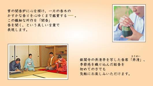 京都本店「聞香を楽しむ会」