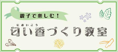201708oyako_nioikoh.jpg