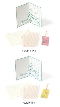 季節の提案商品「祇園祭 切り絵カード (わかくさ・あさぎ)」