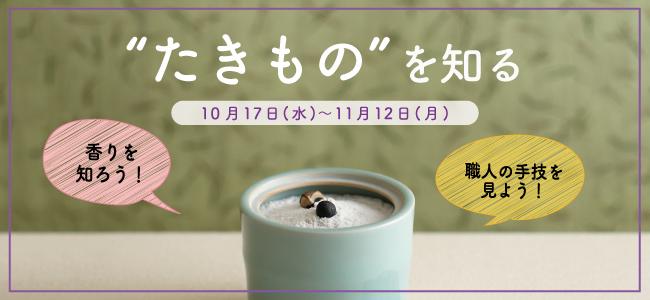 201810takimono_banner.jpg