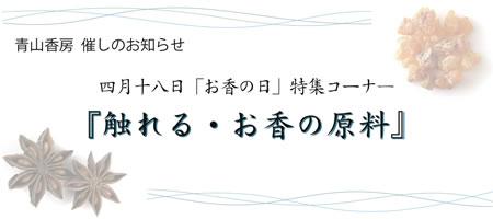 aoyama120418.jpg