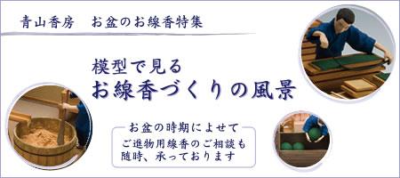 aoyamaobon.jpg