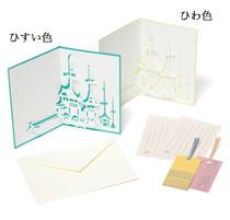 限定商品「切り絵カード 祇園祭(ひわ色・ひすい色)」