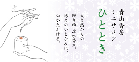 hitotoki12.jpg