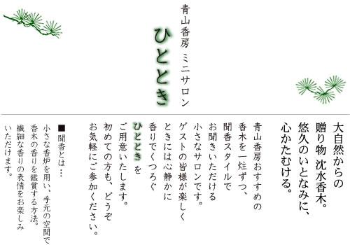 hitotoki2.jpg