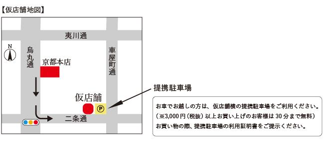 honten_temporary_map2.jpg