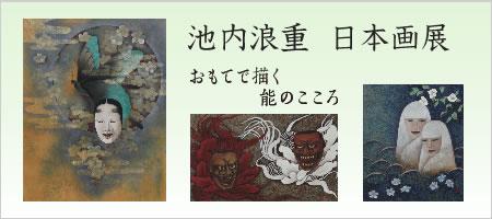「池内浪重 日本画展」おもてで描く 能のこころ