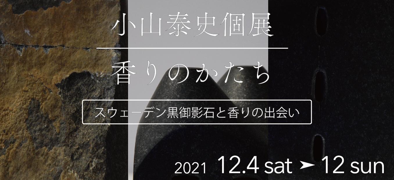kaorinokatachi.jpg