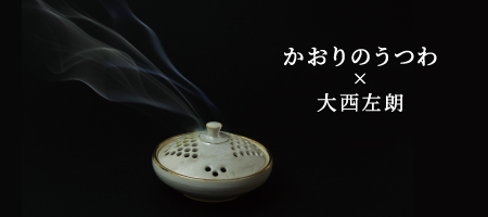 kaorinoutsuwa2017.jpg