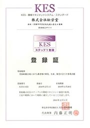 「KES・環境マネジメントシステム・スタンダード」ステップ1に審査登録