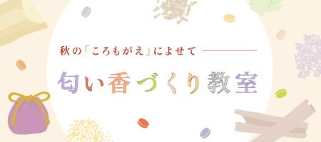 koromogaenioikoh_autumn.jpg