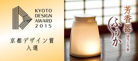 kyotodesignaward2015.jpg
