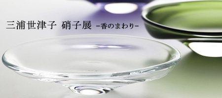 miurasetsuko.jpg