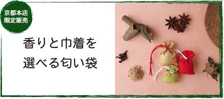 nioibukurojitsuen_kyoto.jpg