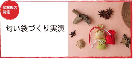 nioibukurojitsuen_sannei.jpg