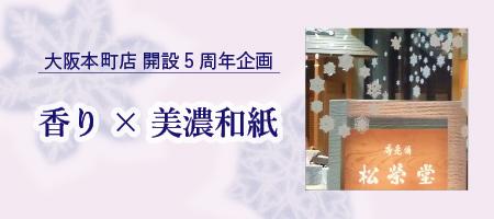 大阪本町店 オープン5周年記念「香り×美濃和紙」