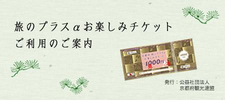 p-shouhinken.jpg