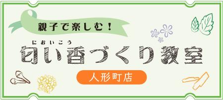 oyako_nioikoh_ningyocho.jpg
