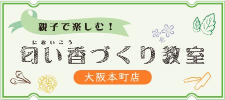 oyako_nioikoh_osaka.jpg