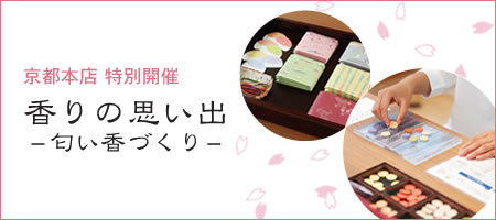 京都本店 特別開催「香りの思い出 −匂い香づくり−」