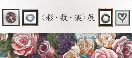 〈彩・数・楽〉展