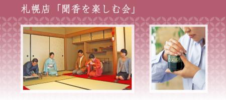 札幌店「聞香を楽しむ会」