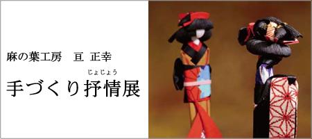 watarimasayuki.jpg