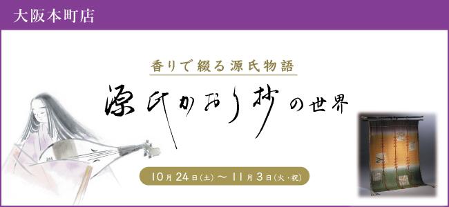202010osaka_genji_banner.jpg
