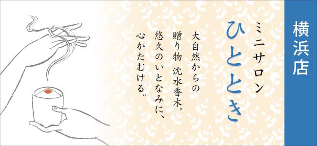 hitotoki_yokohama03.jpg
