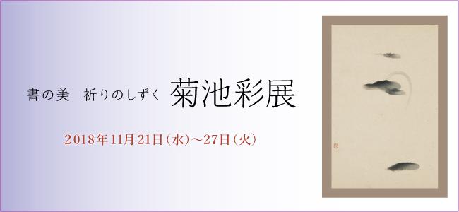201811kikuchiaya.jpg
