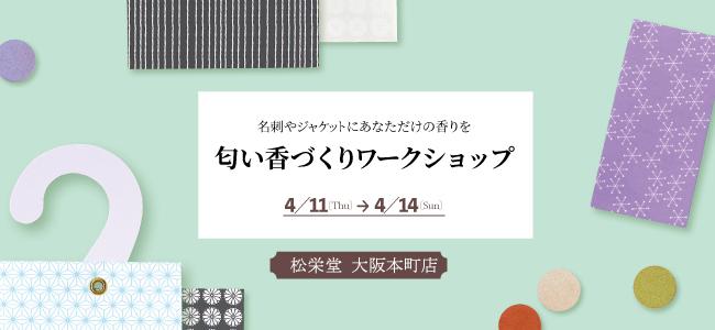 201904osaka_ws_banner.jpg