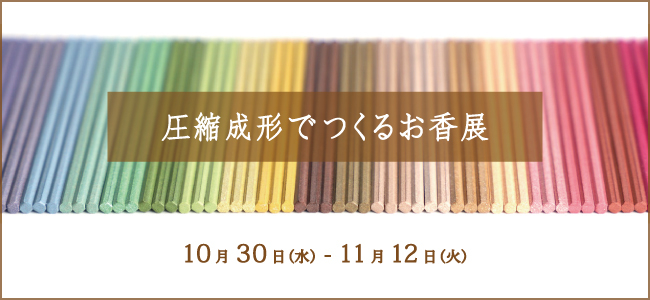 201910asshukuseikei_banner