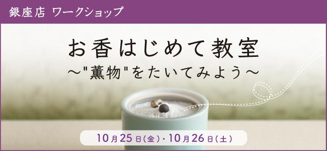 "201910ginza_takimono_banner.jpg"""