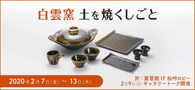 202002hakuungama_banner1.jpg