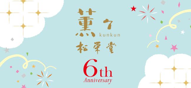 202002kunkun6th_banner.jpg