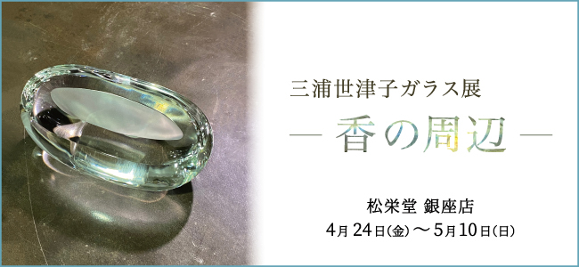202003ginza_miurasetsuko_grass.jpg