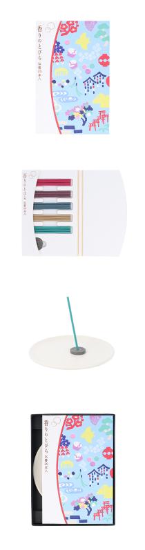 【限定商品】ウェブショップ「香りのとびら 丸香皿セット」