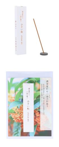 【販売終了】新商品「調合室から一会の香り 小さい秋」