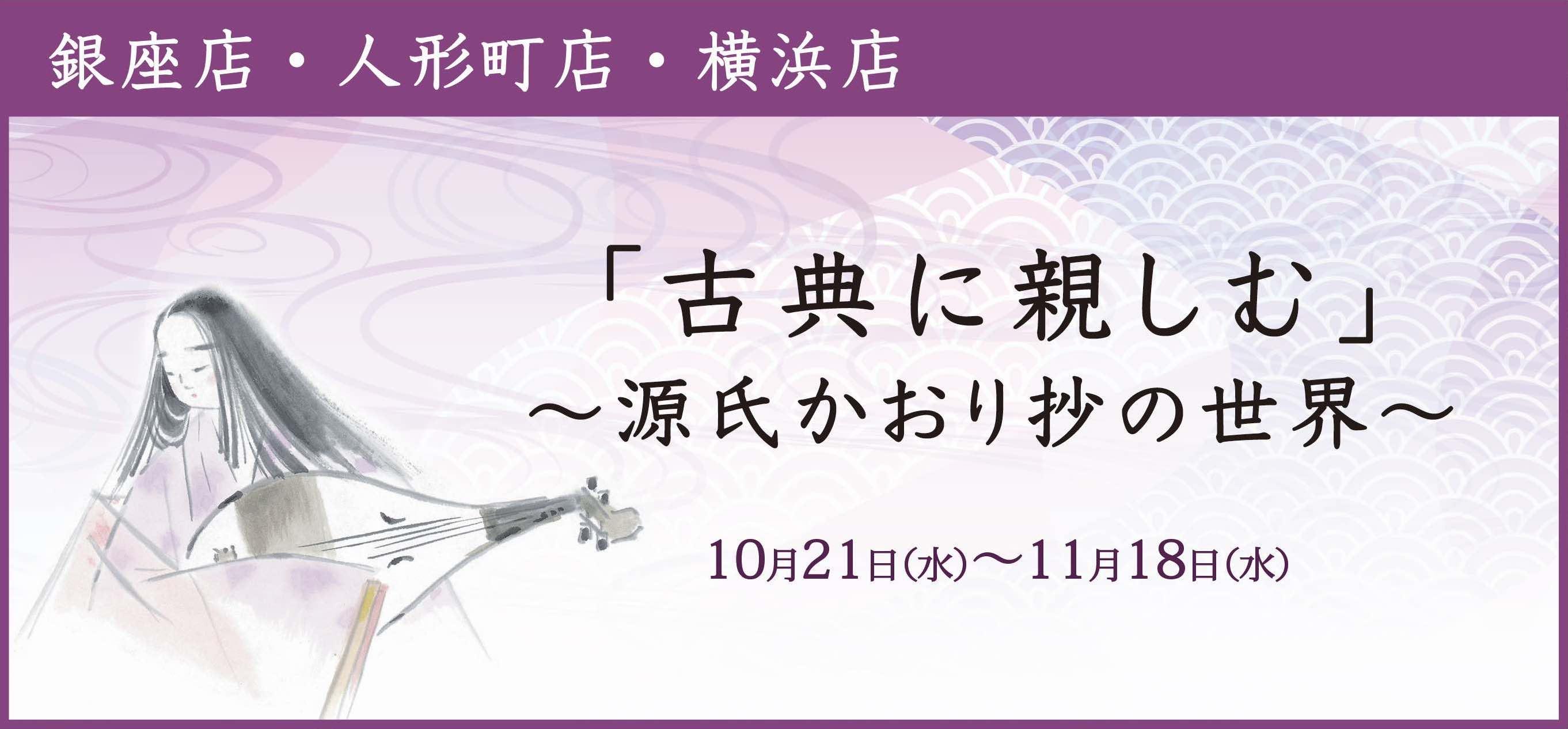 201910ginza_koten_banner.jpg