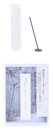 新商品「調合室から一会の香り 冬ごもり」