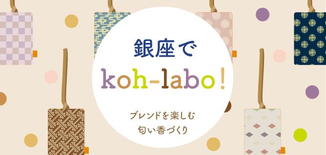 銀座でkoh-labo! 〜ブレンドを楽しむ 匂い香づくり〜