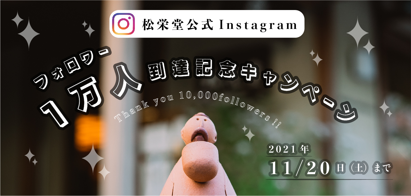 Instagramcampaign_banner2.jpg