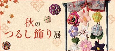 akinotsurushikazari