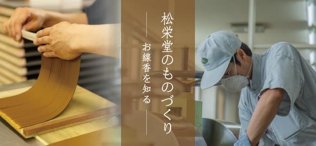 松栄 堂 薫 習館