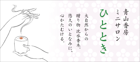 hitotoki02.jpg