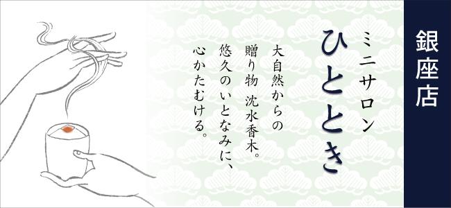 hitotoki_ginza01.jpg