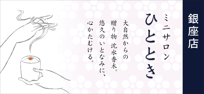 hitotoki_ginza02.jpg