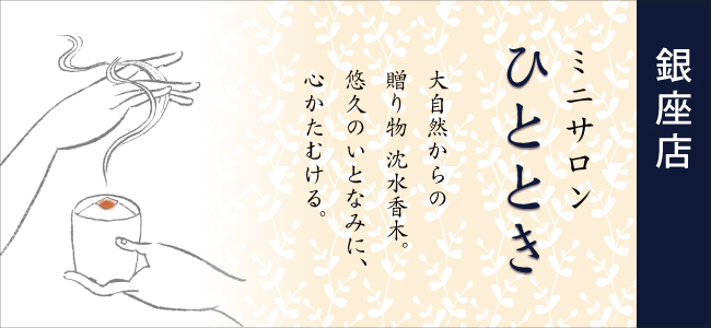 hitotoki_ginza03.jpg