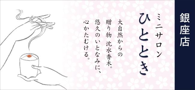 hitotoki_ginza04.jpg