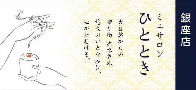 hitotoki_ginza09.jpg